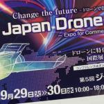 【ドローン万博】Japan Drone 2020開催のお知らせ