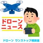 ドローンニュースあれこれ(2020/10/14)