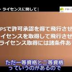 【字幕あり】100g以上ドローン規制に関する解説動画と補足説明