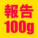 【100g速報】許可承認対象機体が200g→100gになるのを受けて。