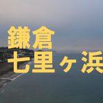 【動画】鎌倉・七里ヶ浜空撮の巻