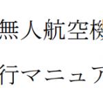 【12/21】標準飛行マニュアルが何と今年中にまた改正!【年の瀬】