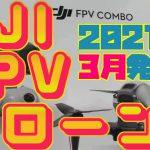 【動画】DJI FPVドローンについて。