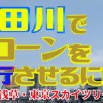 【永久保存版】浅草・隅田川周辺を合法的に飛行させる際の各種許可の取り方