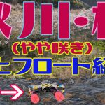 【秋川・やや咲き桜】空撮と水上フロートのちょっとした紹介【Mavic Air 2】