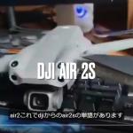 【4/8最新】DJI Air 2Sの写真と動画がリーク。。もう見ましたか?