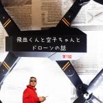【連載第7話】飛田くんと空子ちゃんとドローンの話🛬