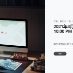 【DJI速報】DJI Air 2Sの予告サイトきたーーー!!!