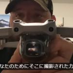 【動画】DJI Air 2Sをフラゲしてしまうおじさんが発見される