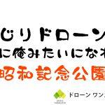【動画】しくじりドローン先生-逆に俺みたいになれ-昭和記念公園編