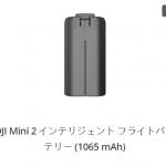 【重要】DJI mini2をお持ちの方、バッテリーの問題は大丈夫ですか?