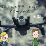 【第8話】飛田くんと空子ちゃんとドローンの話<br>■事故に備えよう!■