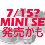 【7/15】DJI MINI SEの発売日に関して