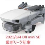 【7/15発売か】DJI MINI SEの発売がリークされる!!!