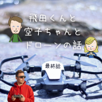 【最終話】飛田くんと空子ちゃんとドローンの話<br>■実際に飛ばしてみよう!■