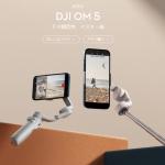 【DJI新製品】9/8、DJIがOM5を発表。その創造性、マスター級